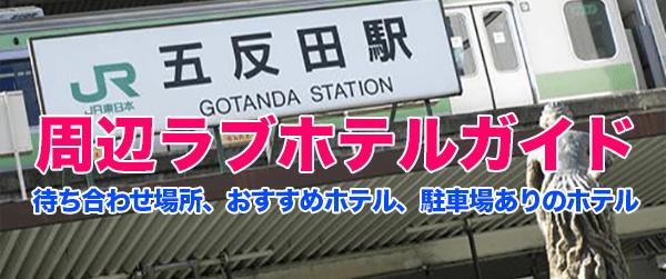 五反田駅周辺ラブホテルガイド