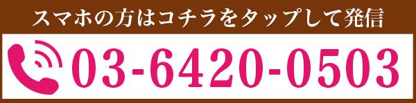 東京回春堂コールセンター0120-954-631
