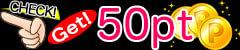 50ポイントゲット