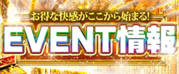 銀座回春堂イベント情報