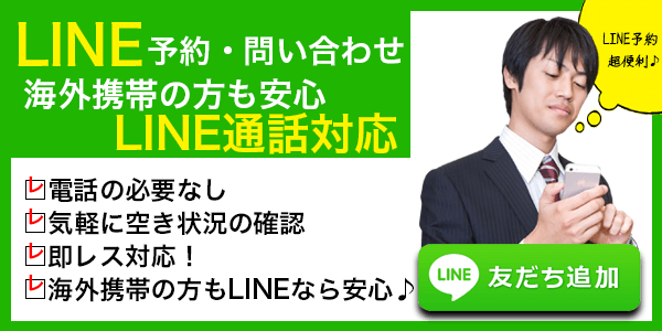 LINE予約・お問合せ