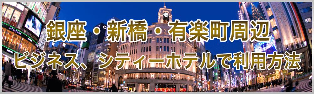 銀座、新橋、有楽町周辺ビジネスホテル、シティーホテルで男の潮吹き専門店銀座回春堂の利用方法