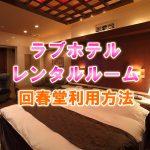 銀座、新橋ラブホテル、レンタルルームで銀座回春堂利用方法