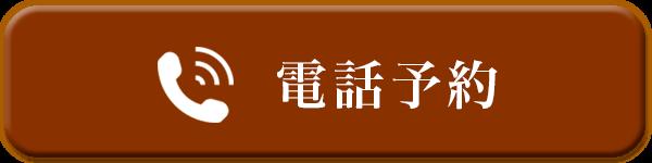 東京回春堂コールセンター0364200503