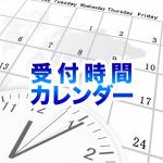 銀座回春堂受付時間カレンダー