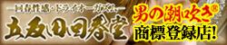 回春性感マッサージ 男の潮吹き専門店 五反田回春堂