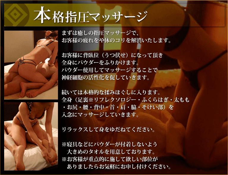 2.本格指圧マッサージ。まずは癒しの指圧マッサージ。お客様の疲れや体のコリを解消したします。全身にマッサージパウダーを振りかけ神経細胞の活性化を促します。続いて本格的な揉みほぐし。全身(足裏リフレクソロジー、ふくらはぎ、太もも、お尻、腰、背中、首、肩、そけい部)を入念にマッサージしていきます。