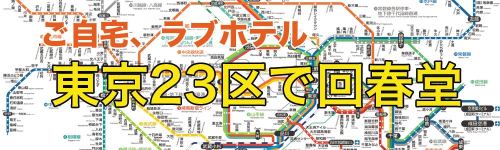 東京23区のラブホテルやご自宅での利用方法