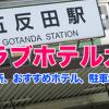 五反田ラブホテル検索、待ち合わせ場所のご案内