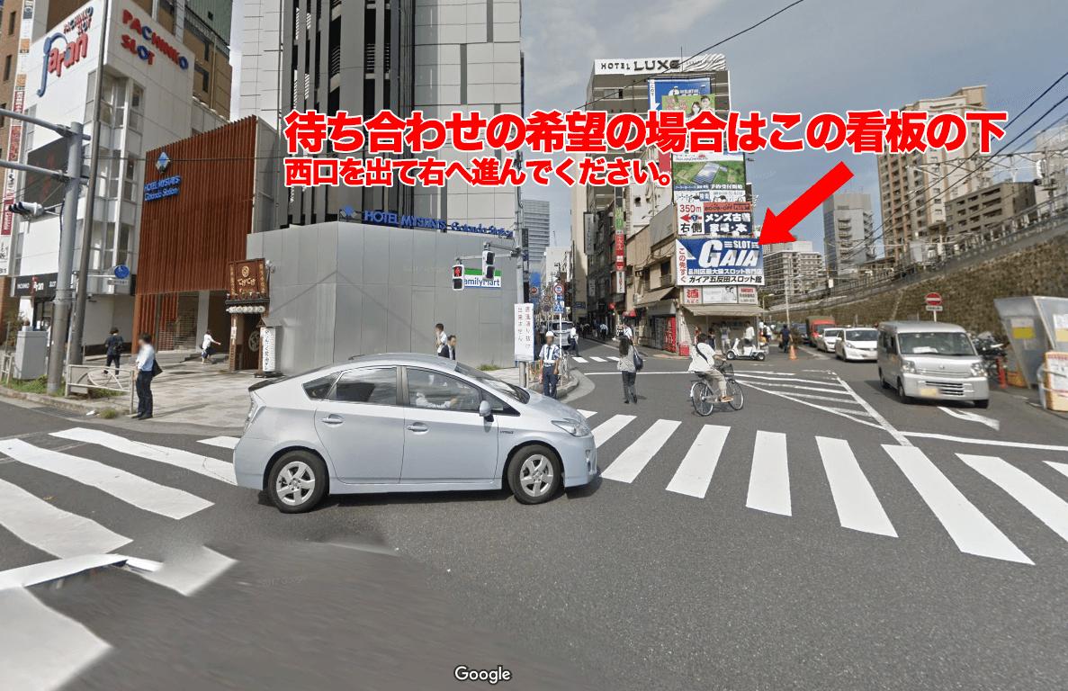 五反田回春堂待ち合わせ場所