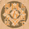 五反田で回春堂の利用方法