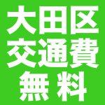 大田区出張交通費無料。男の潮吹き専門店五反田回春堂