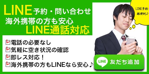 LINE予約・お問合せ方法