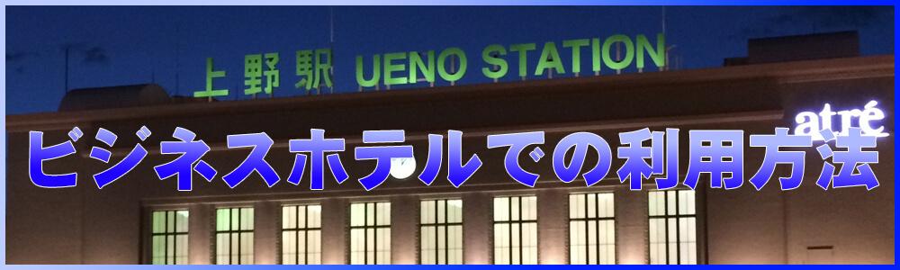 ビジネスホテルで男の潮吹き専門店上野回春堂の利用方法