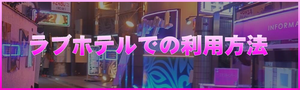 鶯谷、上野、湯島のラブホテルで男の潮吹き専門店上野回春堂の利用方法