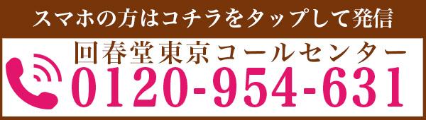 回春堂東京コールセンター0120954631