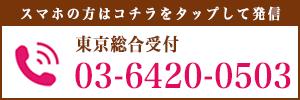 回春堂東京総合受付0364200503