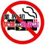 禁煙の風俗店