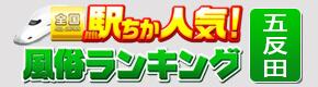 駅ちか人気風俗ランキングの五反田回春堂掲載ページ