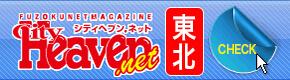 ヘブンネット東北へ掲載の仙台回春堂ページ